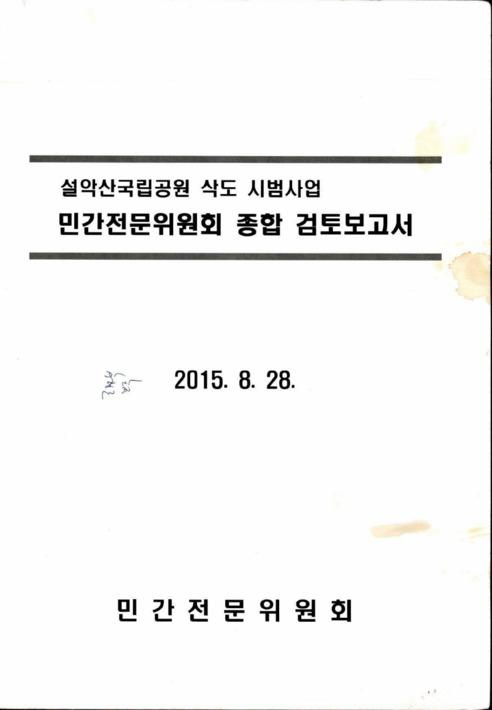 설악산국립공원 삭도 시범사업 민간전문위원회 종합 검토보고서