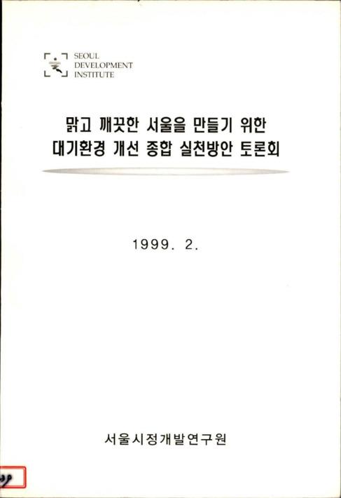 맑고 깨끗한 서울을 만들기 위한 대기환경 개선 종합 실천방안 토론회
