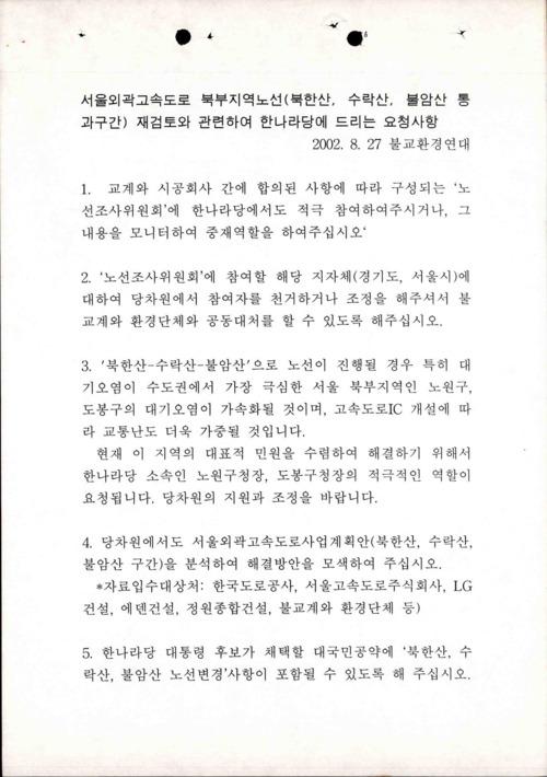 서울외곽고속도로 북부지역노선 재검토와 관련하여 한나라당에 드리는 요청사항