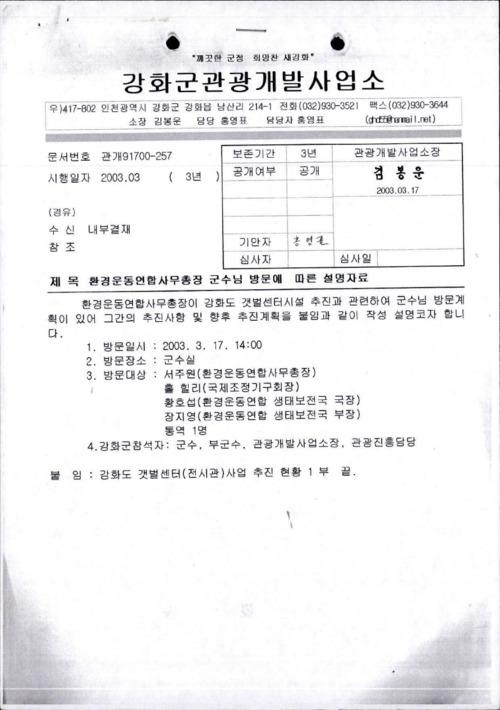 환경운동연합사무총장 군수님 방문에 따른 설명자료