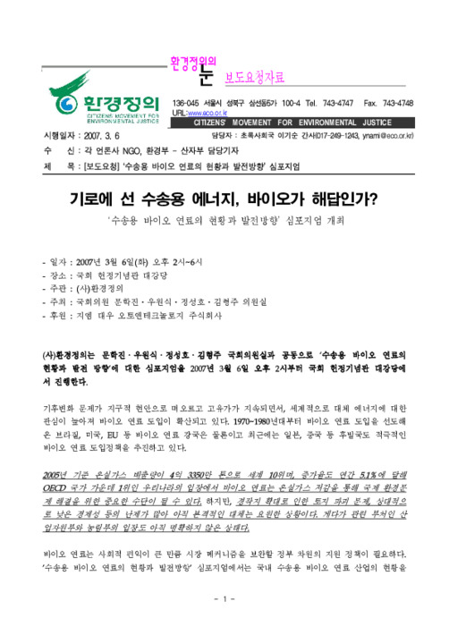 [보도자료] 수송용 바이오 연료의 현황과 발전방향 심포지엄 개최 안내