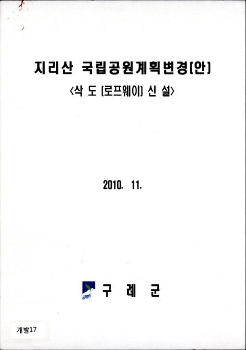 지리산 국립공원계획변경(안)-삭도(로프웨이) 신설