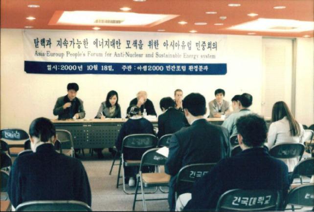 아셈회의 반대 서울시민 행동의 날 2000.10 16