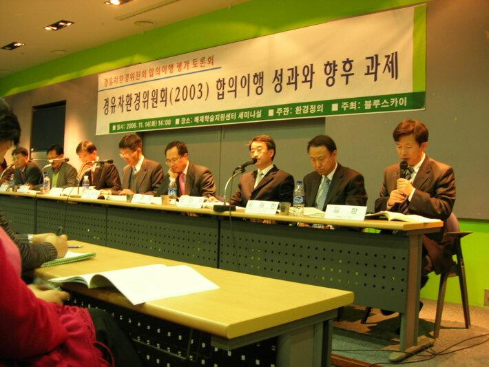 2006년 경유차환경위원회 합의이행 성과와 향후 과제 토론회 사진