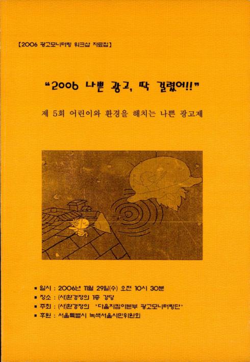 2006 광고모니터링 워크샵 자료집