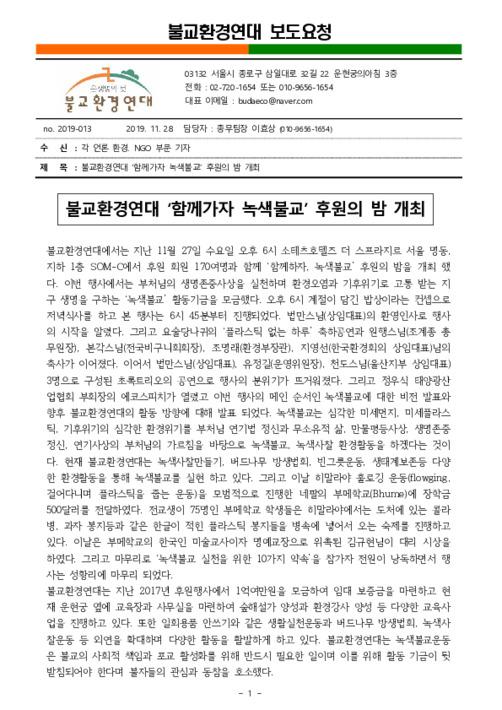 불교환경연대 '함께가자 녹색불교' 후원의 밤 개최