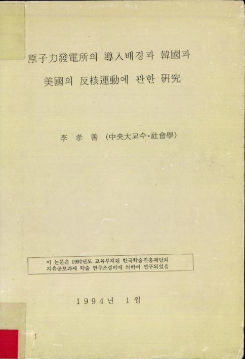 原子力發電所의 導入배경과 韓國과 美國의 反核運動에 관한 硏究