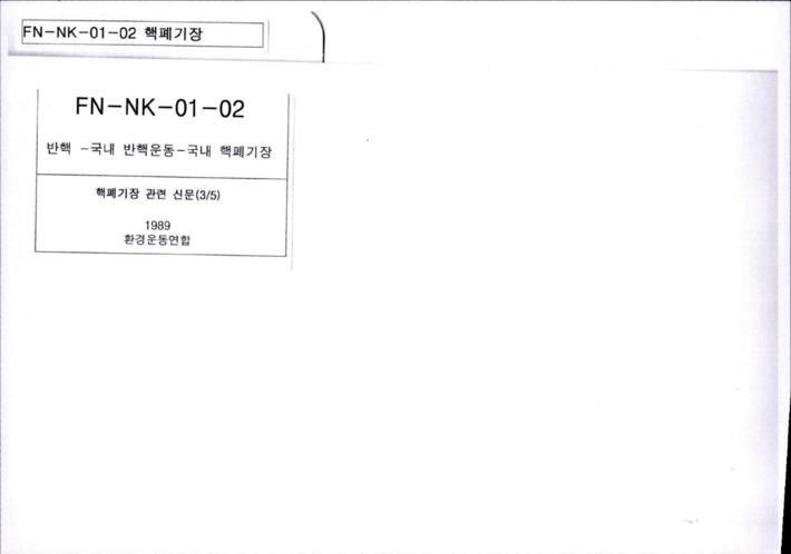 핵폐기장 관련 신문3