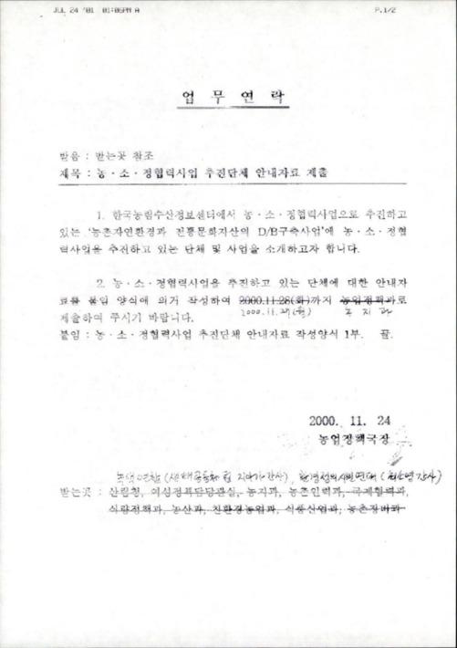 농.소.정협력사업 추진단체 안내자료 제출 협조문