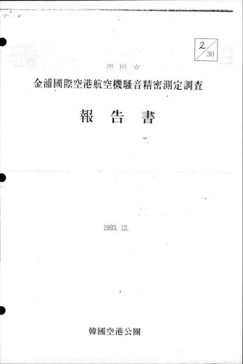 김포국제공항 항공기 소음 정밀측정 조사 보고서
