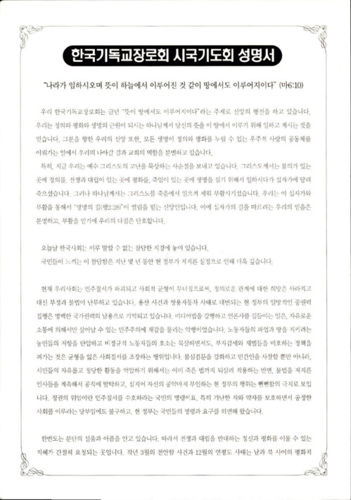 한국기독교장로회 시국기도회 성명서