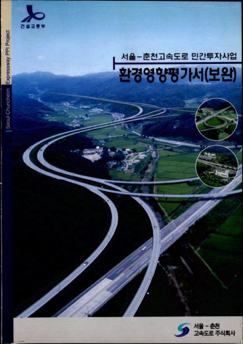 서울~춘천고속도로 민간투자사업