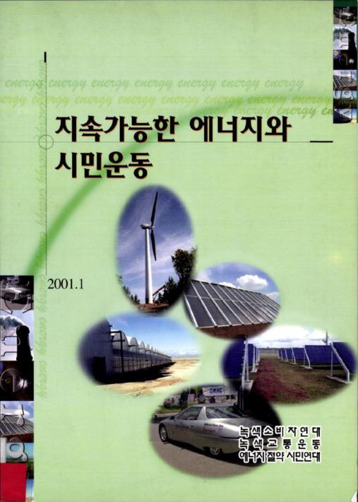 지속가능한 에너지와 시민운동