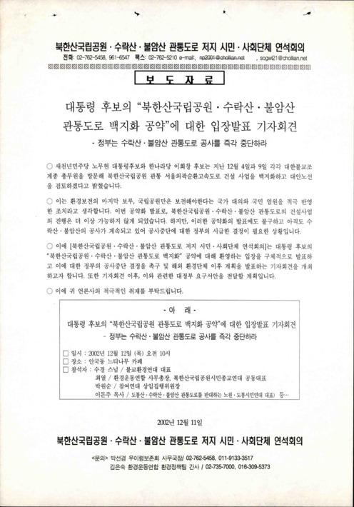 2002년 12월 11일 북한산국립공원수락산불암산관통도로저지시민사회단체연석회의 보도자료