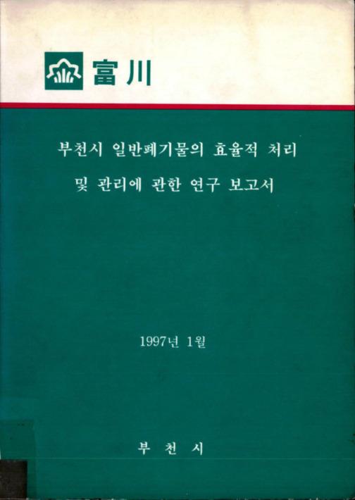 부천시 일반폐기물의 효율적 처리 및 관리에 관한 연구 보고서