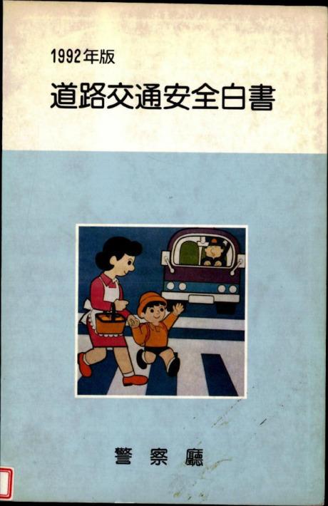 1992年度 道路交通安全白書