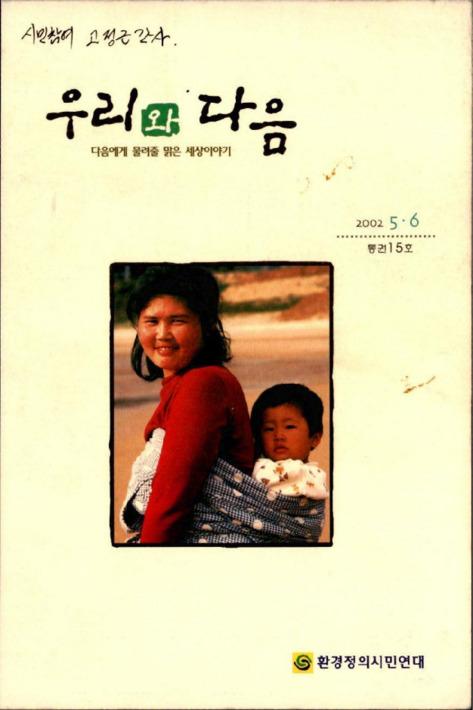 우리와 다음 2002년 5.6월 통권 제15호