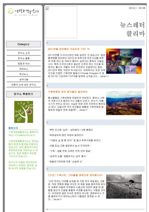 [뉴스레터 클리마 93호] 2011년을 강타했던 기상재해 TOP 10