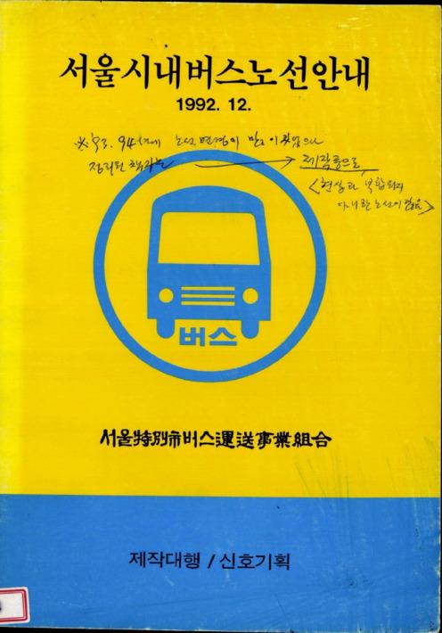 서울시내버스노선안내