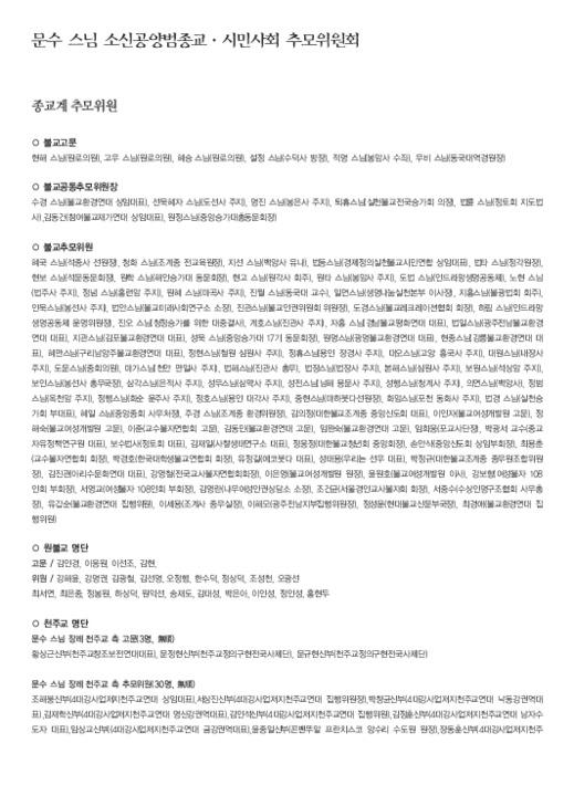 문수 스님 소신공양 범종교·시민사회 추모위원회
