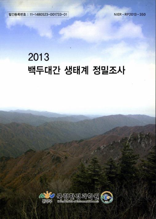2013 백두대간 생태계 정밀조사