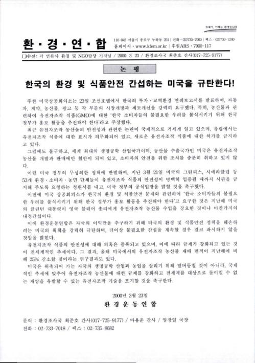 한국의 환경 및 식품안전 간섭하는 미국을 규탄한다