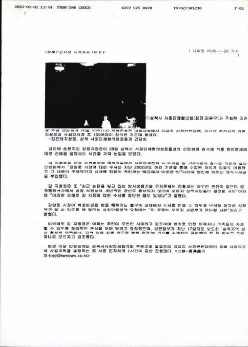 [삼척시 방사능폐기물처리장 유치관련 기사]
