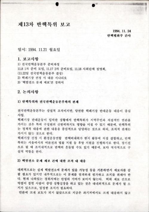 제13차 반핵특위 보고
