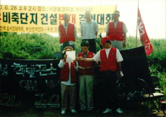 반핵운동 : 지역민과 함께하는 핵 발전소.핵 폐기장 반대운동 9