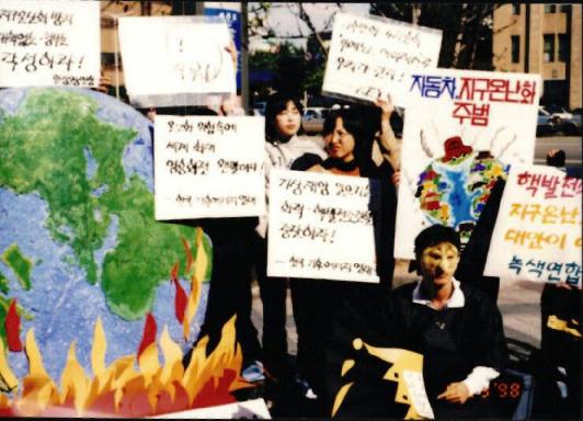 지구온난화 반대시위 및 일본 교토회의 기후변화협약 3
