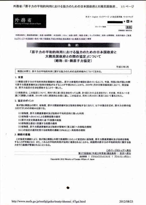 原子力の平和的利用における協力のための日本国政府と大韓民国政府との間の協定について