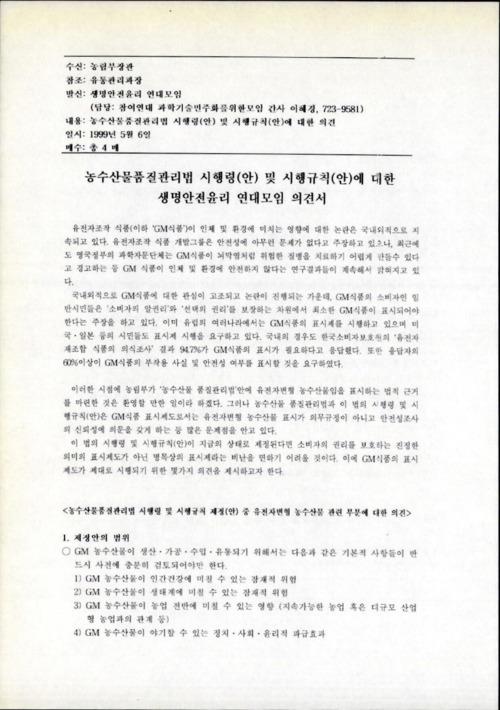 녹수산물품질관리법 시행령(안) 및 시행규칙(안)에 대한 생명안전윤리 연대모임 의견서