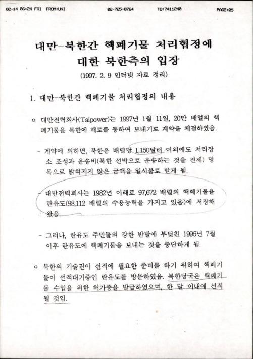 대만 북한간 핵폐기물 처리협정에 대한 북한측의 입장