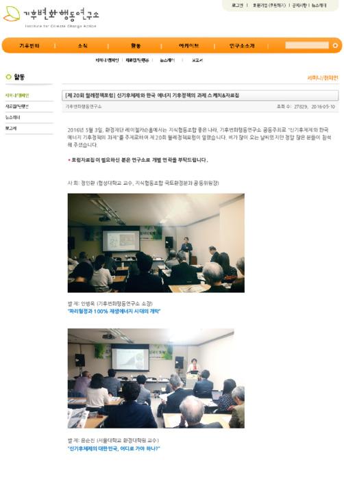 신기후체제와 한국 에너지 기후정책의 과제 스케치