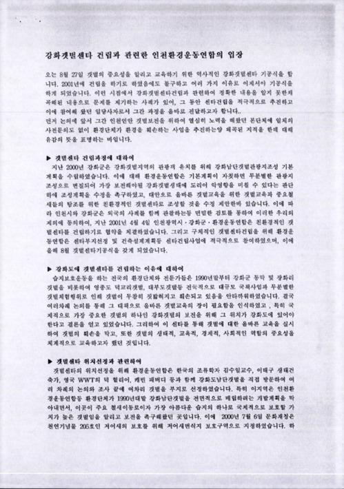 강화갯벌센타 건립과 관련한 인천환경운동연합의 입장