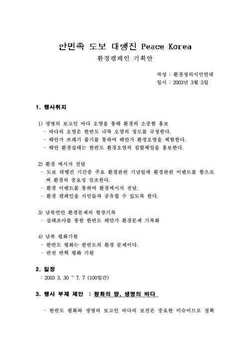 환경정의시민연대 2003년 운동소개 판넬 총 6개