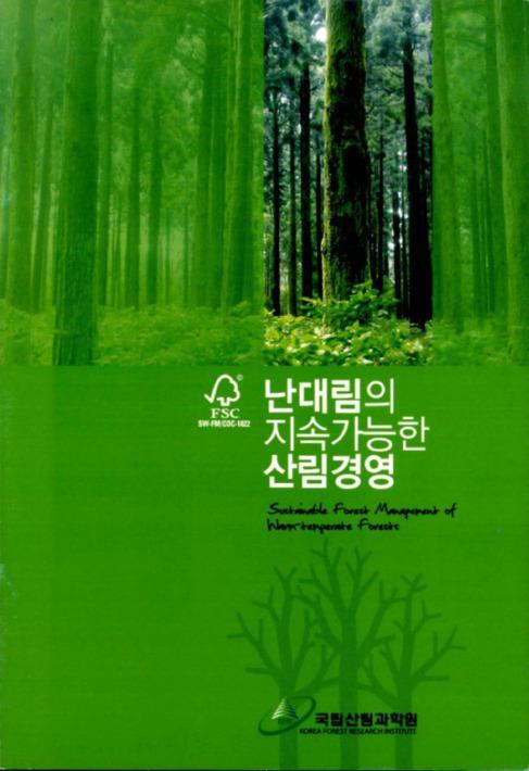난대림의 지속가능한 산림경영