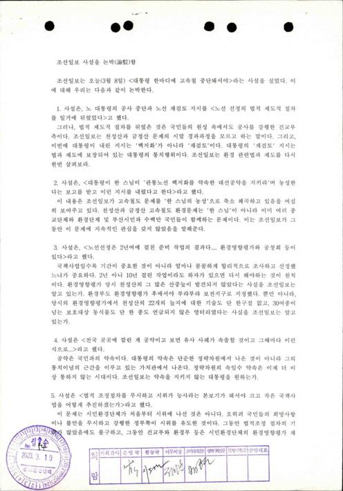2003년 3월 8일 조선일보 대통령 한마디에 고속철 중단돼서야 사설의 논박