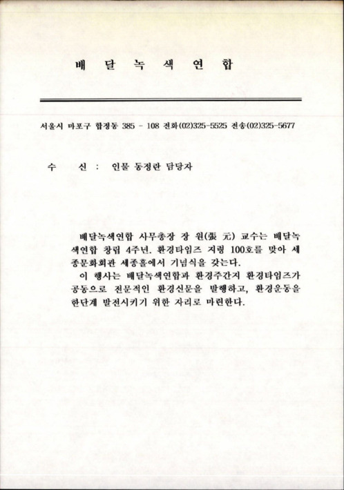 [배달녹색연합 창립 4주년. 환경타임즈 지령 100호 기념식]