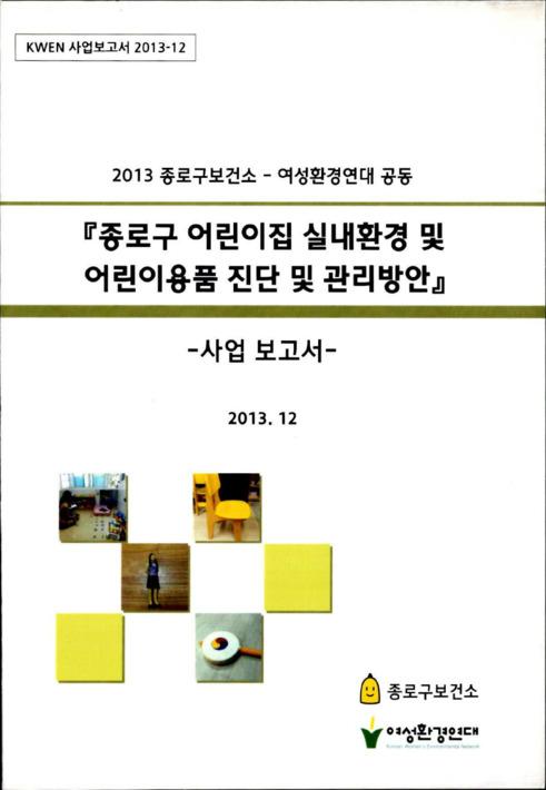 KWEN 사업보고서 2013-12