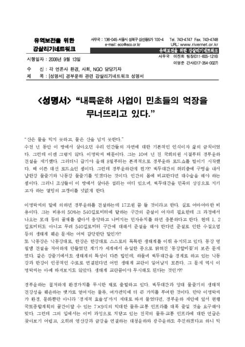 [성명서] 경부운하 관련 성명서