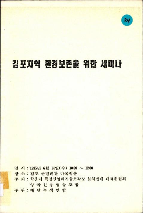 김포지역 환경보존을 위한 세미나
