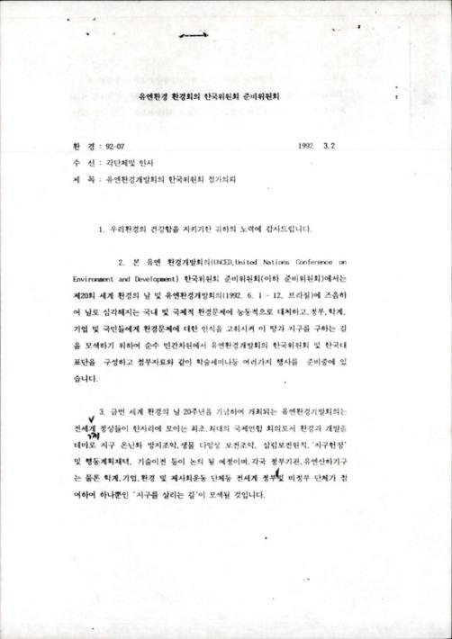유엔환경개발회의 한국위원회 참가의뢰