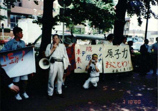 반핵아시아포럼 2000 18