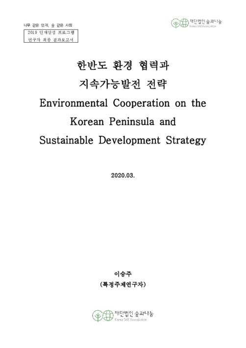 한반도 환경 협력과 지속가능발전 전략