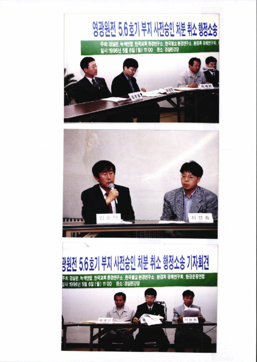 영광원전 사전 승인 처분 취소소송 기자회견