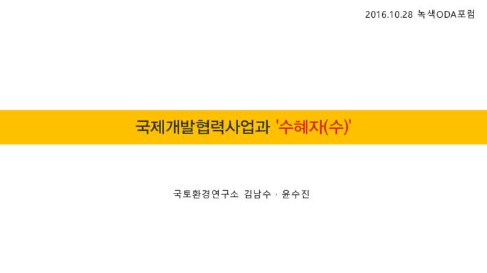 [행복한 SD포럼 7차] 국제개발협력사업과 수혜자(수) [발표자료]