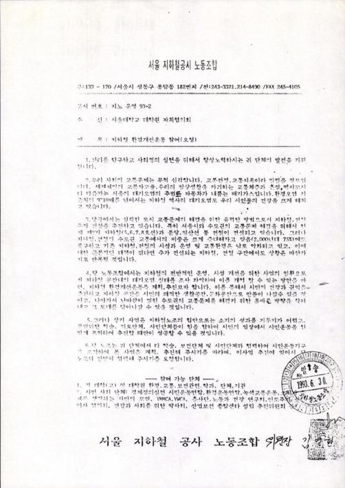 서울대학교 대학원에 발송한 지하철 환경개선운동 참여 요청 공문