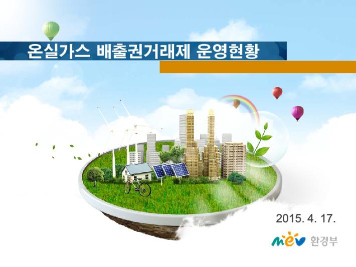 온실가스 배출권거래제 시민단체 정책워크샵 [발표자료모음]