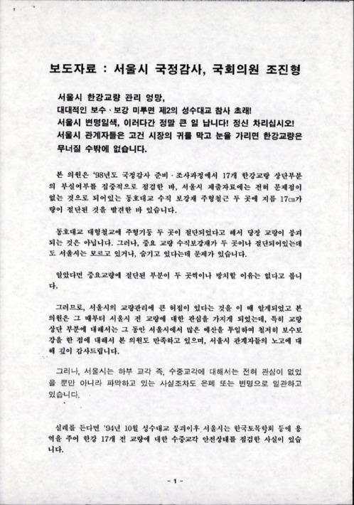 [국회의원 조진형의 서울시 국정감사 보도자료]
